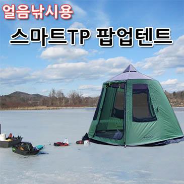 노스피크 얼음낚시 텐트 스마트TP -최저가 판매-